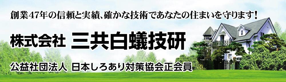 株式会社 三共白蟻技研