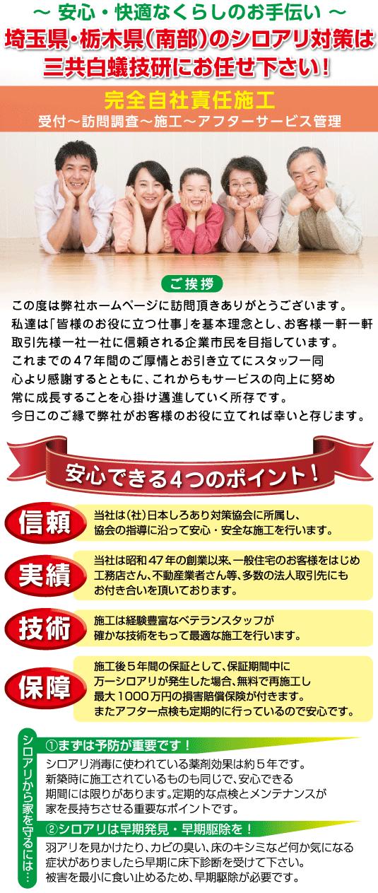 埼玉県・栃木県(南部)シロアリの駆除なら三共白蟻技研