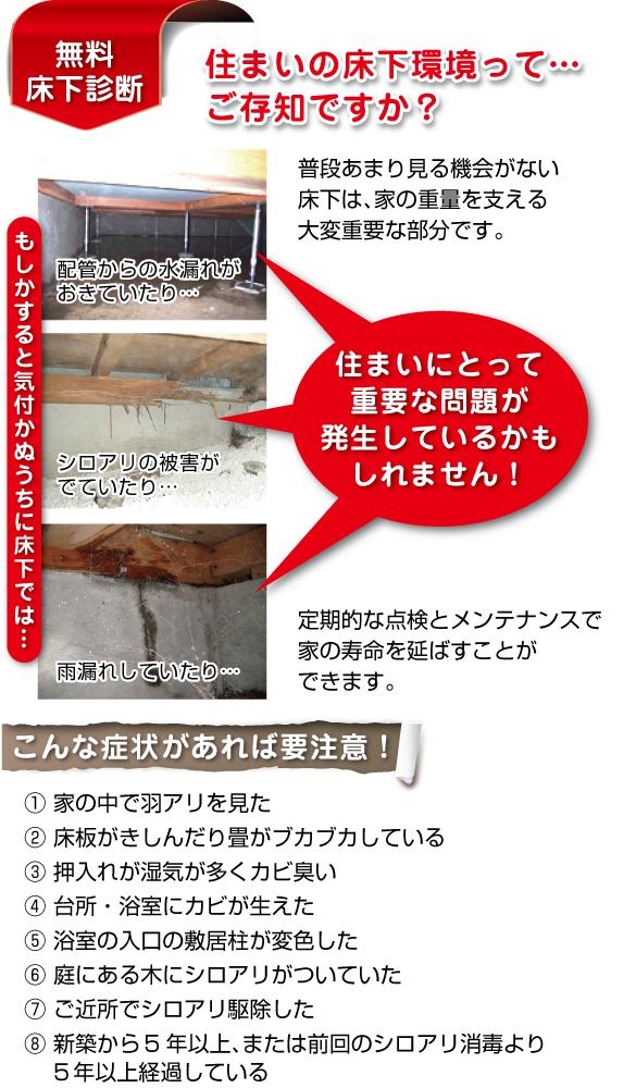 underthefloor_170128_01